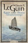 Rybak znad Morza Wewnętrznego - Ursula K. Le Guin